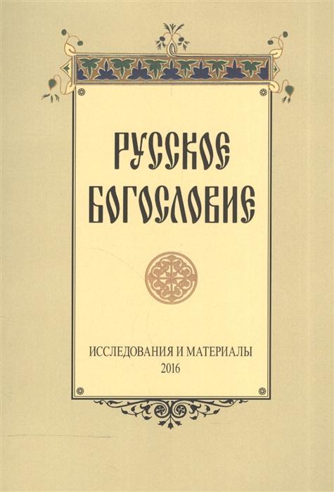 Сухова Н., Хондзинский П., Григорьев А. (ред.) Русское богословие Исследования и материалы 2016 цена