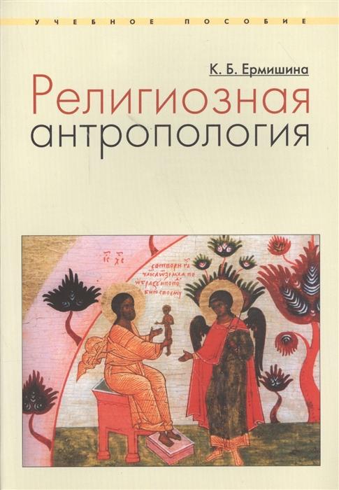 Ермишина К. Религиозная антропология Учебное пособие все цены