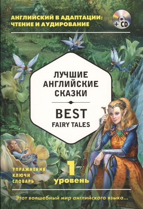 Уварова Н. (ред.) Лучшие английские сказки Best Fairy Tales 1 уровень CD матвеев сергей александрович english fairy tales английские сказки уровень 1