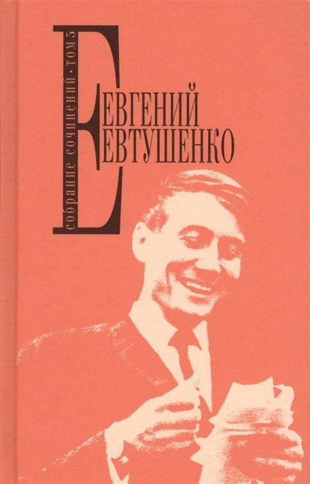 Евтушенко Е. Евгений Евтушенко Собрание сочинений Том 5 стоимость