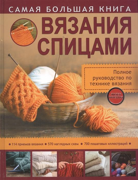 Бахарева Н., Михайлова Т. Самая большая книга вязания спицами Полное руководство по технике вязания цены онлайн