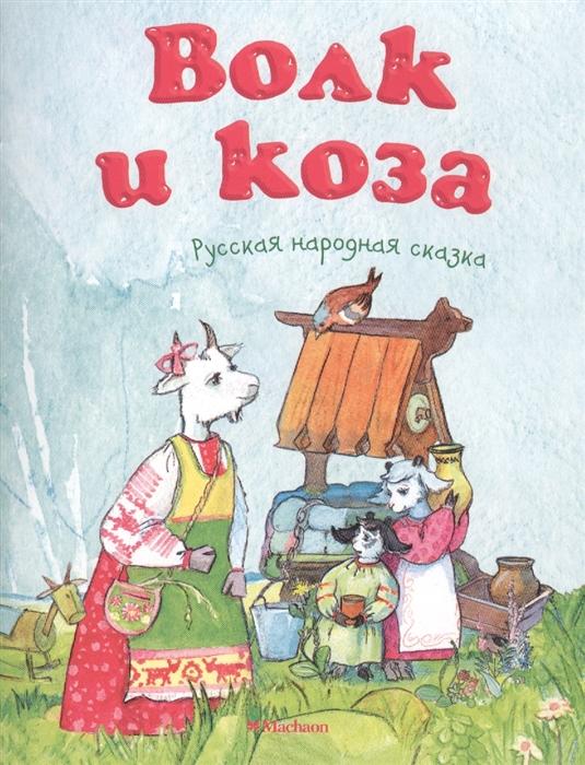 Волк и коза Русская народная сказка цена