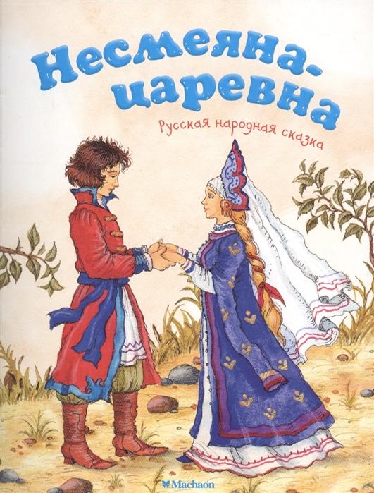 Несмеяна-царевна Русская народная сказка