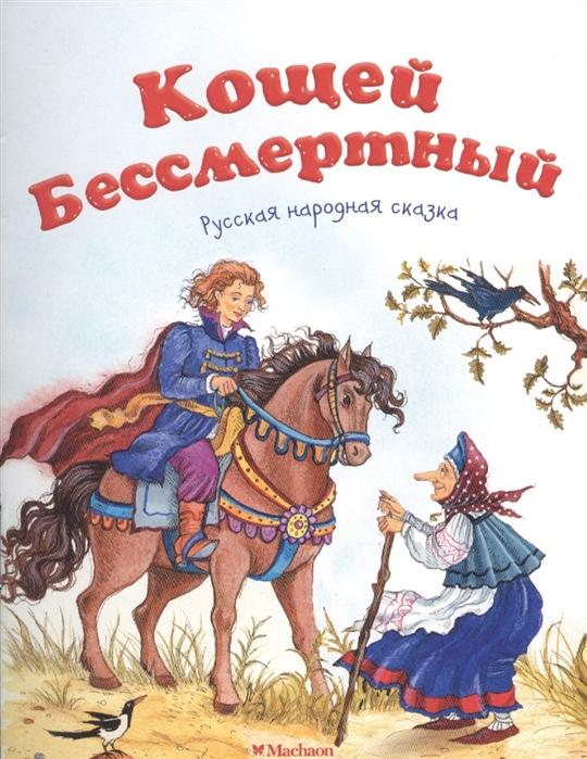 Кощей Бессмертный Русская народная сказка