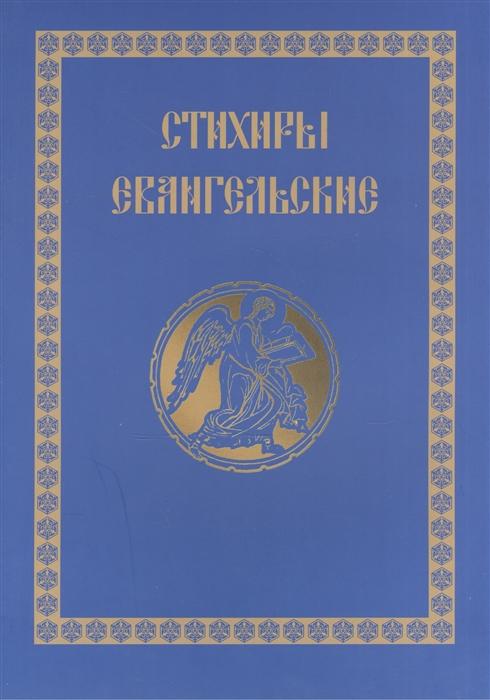 Стихири Евангельские Сборник