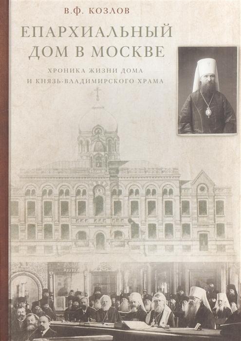 Епархиальный дом в Москве Хроника жизни дома и Князь-Владимирского храма 1902-1918 гг