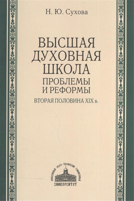 Сухова Н. Высшая духовная школа проблемы и реформы Вторая половина XIX в