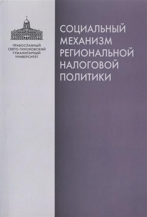 Рязанцев И. (ред.) Социальный механизм региональной налоговой политики цены онлайн