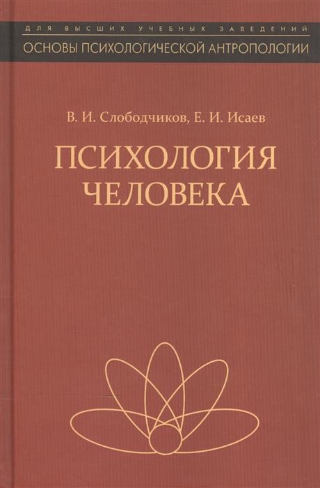 Слободчиков В., Исаев Е. Психология человека Введение в психологию субъективности Учебное пособие