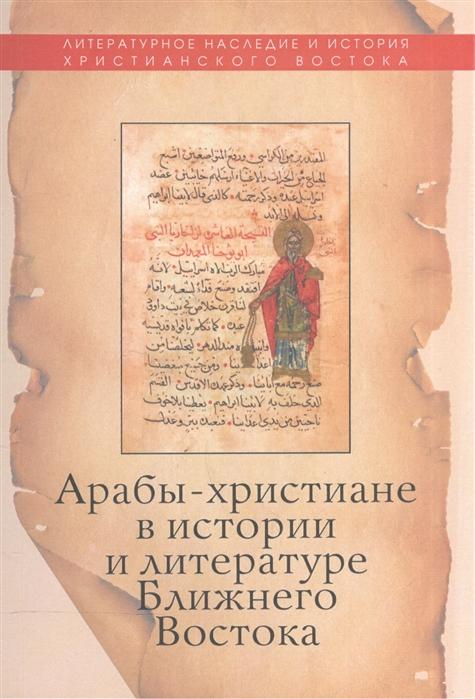 Головнина Н. (сост.) Арабы-христиане в истории и литературе Ближнего Востока цена и фото