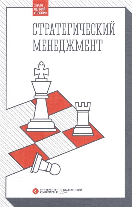 Михненко П., Волкова Т., Дронин А., Вегера А. Стратегический менеджмент Учебник
