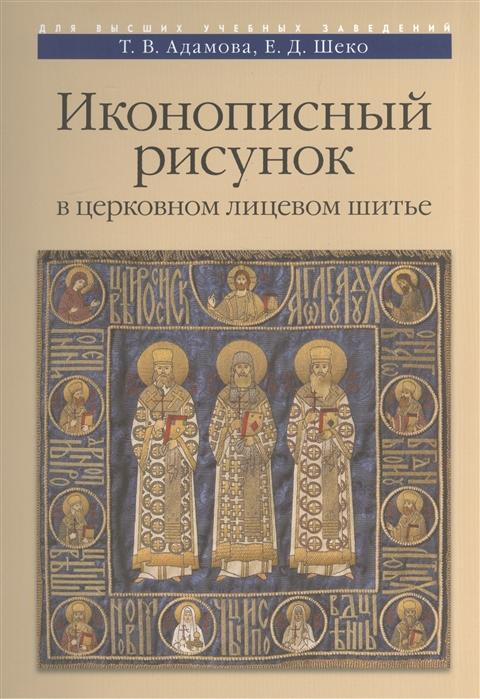 Адамова Т., Шеко Е. Иконописный рисунок в церковном лицевом шитье Учебно-методическое пособие
