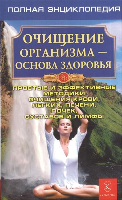 Логачев А. (ред.) Очищение организма - основа здоровья