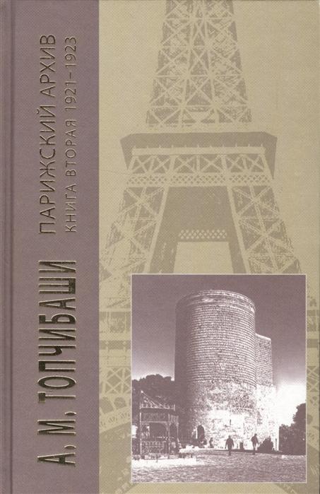 Парижский архив 1919-1940 В четырех книгах Книга вторая 1921-1923