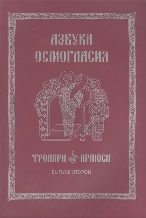 Азбука осмогласия Тропари Ирмосы Учебное пособие Выпуск второй