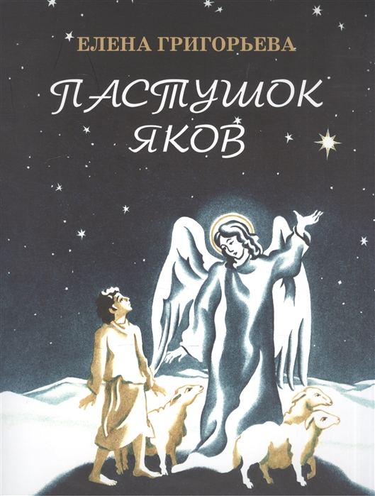 Григорьева Е. Пастушок Яков пудреница пастушок мстёра