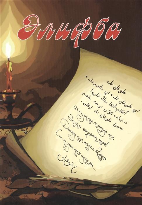 Аббясов Р. Алифба Прописи аббясов р ред краткое жизнеописание пророка мухаммада