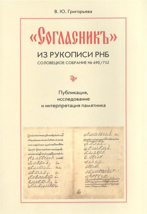 Григорьева В. Согласник из рукописи РНБ Соловецкое собрание 690 752 Публикация исследование и интерпретация памятника