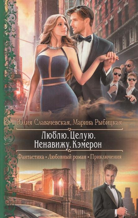 Славачевская Ю., Рыбицкая М. Люблю Целую Ненавижу Кэмерон Роман