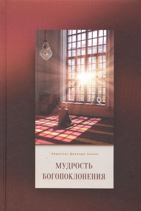 Амоли А. Мудрость богопоклонения