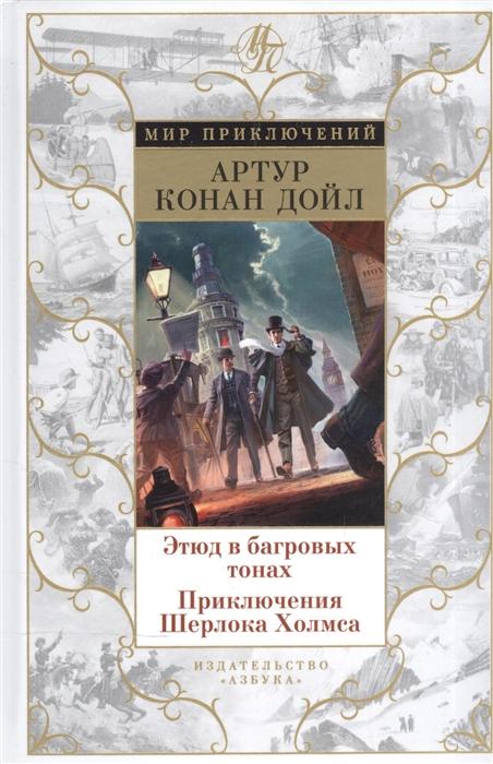 Дойл А. Этюд в багровых тонах Приключения Шерлока Холмса аудиокнига этюд в багровых тонах