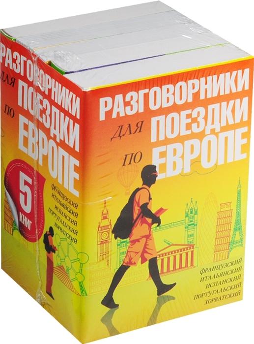 Разговорники для поездки по Европе комплект из 5 книг в упаковке