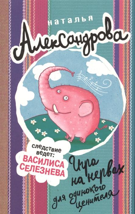 Александрова Н. Игра на нервах для одинокого ценителя