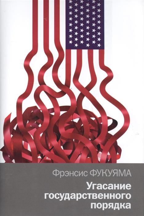 Угасание государственного порядка