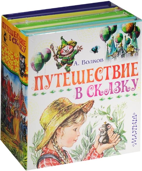 Волков А. Путешествие в сказку комплект из 4-х книг в упаковке