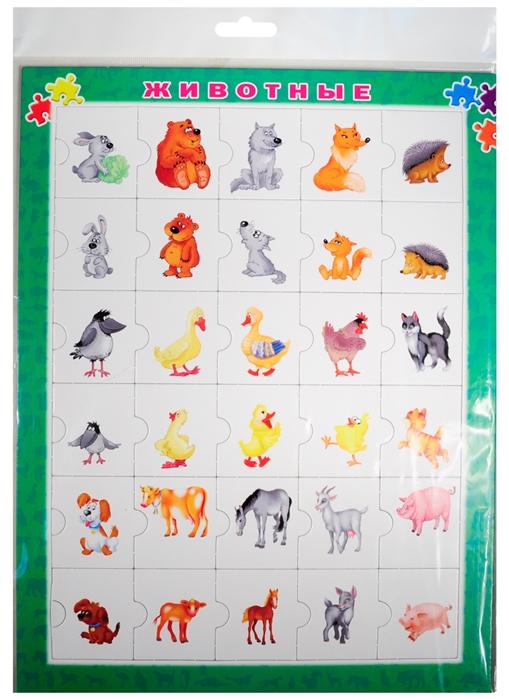 Гайдель Е. (ред.) Животные Умные карточки-пазлы для вашего малыша гайдель е ред животные умные карточки пазлы для вашего малыша