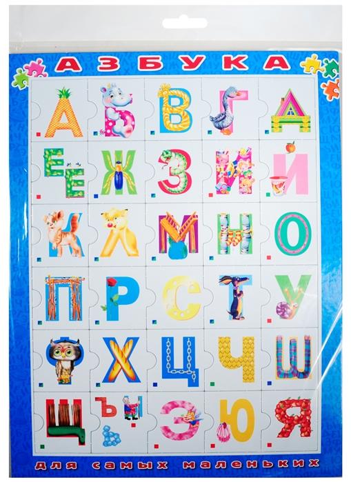 Гавердовская Т. (ред.) Азбука для самых маленьких Умные карточки-пазлы для вашего малыша гайдель е ред животные умные карточки пазлы для вашего малыша