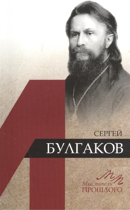 Крылов Д. Сергей Булгаков
