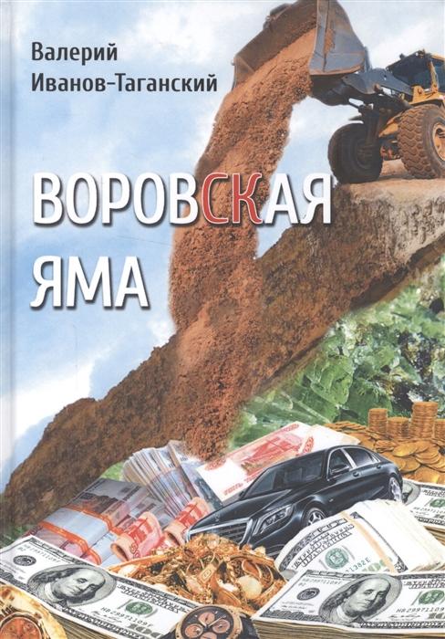 Иванов-Таганский В. Воровская яма иванов таганский в воровская яма