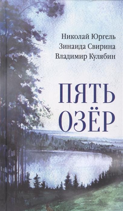 Юргель Н., Свирина З., Кулябин В. Пять озер потапурченко з н петр великий dvd