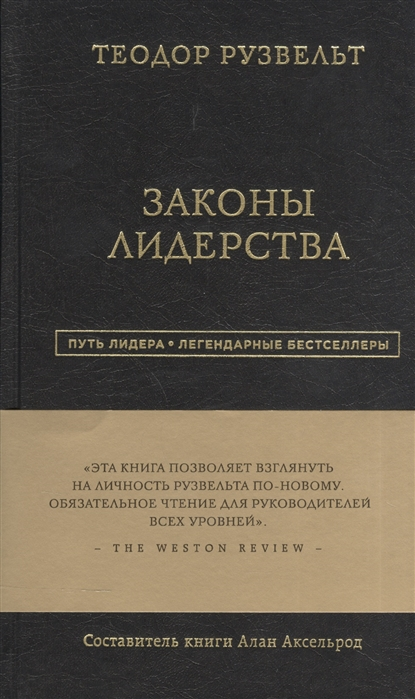 Рузвельт Т. Законы лидерства Составитель книги Алан Аксельрод елена аксельрод елена аксельрод избранное