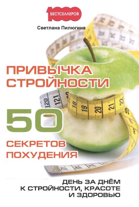 Рилюгина С. Привычка стройности 50 секретов похудения чехонина ю фактор стройности идеальная диета