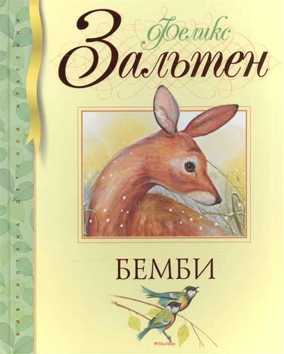 Зальтен Ф. Бемби зальтен ф олененок бэмби
