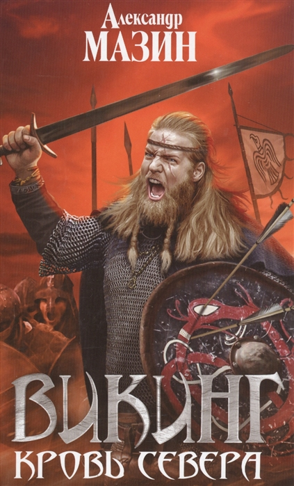 Мазин А. Викинг Кровь Севера мазин а в викинг