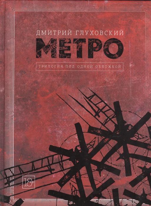 купить Глуховский Д. Метро Трилогия под одной обложкой по цене 1480 рублей