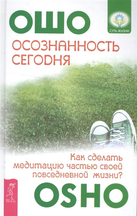 купить книгу ошо осознанность