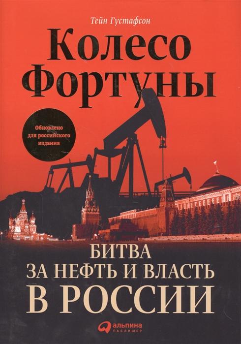 Густафсон Т. Колесо фортуны Битва за нефть и власть в России николай дубов колесо фортуны