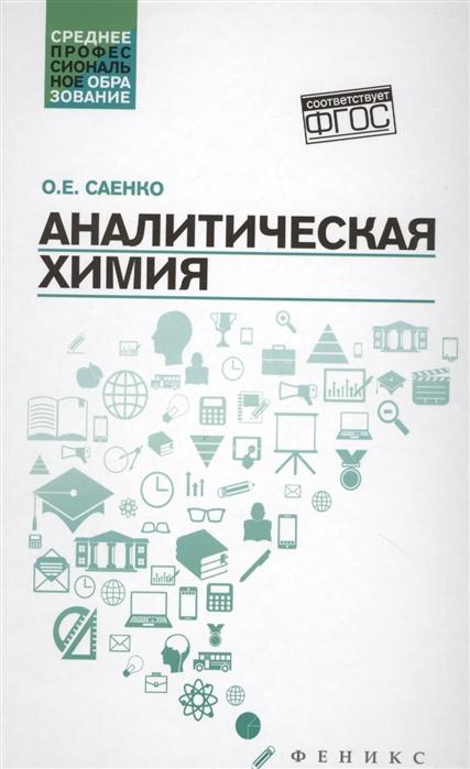 Саенко О. Аналитическая химия Учебник для средних специальных учебных заведений
