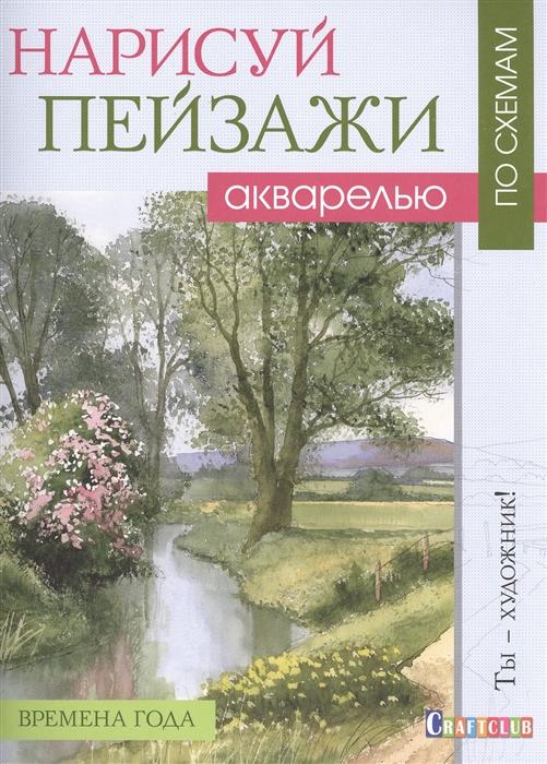 Харрисон Т. Нарисуй пейзажи акварелью Времена года Ты - художник цены