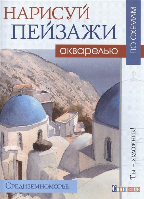Керси Дж. Нарисуй пейзажи акварелью Средиземноморье Ты - художник цены