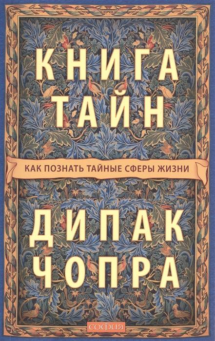 Чопра Д. Книга тайн Как познать тайные сферы жизни