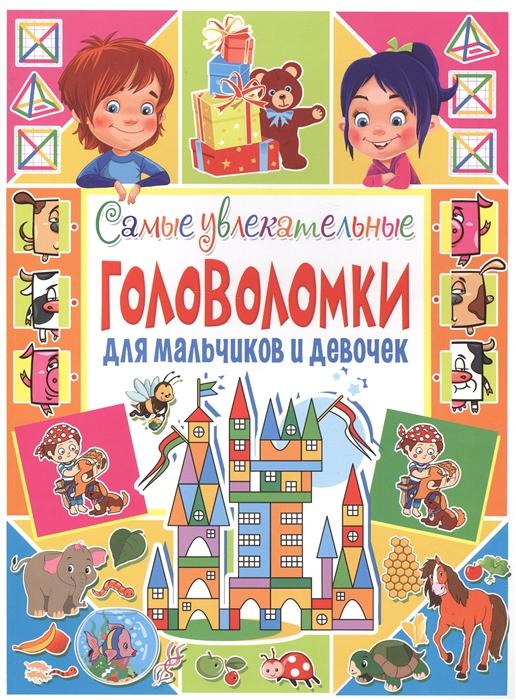 Скиба Т. (сост.) Самые увлекательные головоломки для мальчиков и девочек самые увлекательные приключения для мальчиков