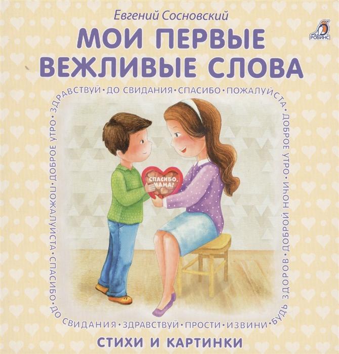 купить Сосновский Е. Мои первые вежливые слова по цене 181 рублей