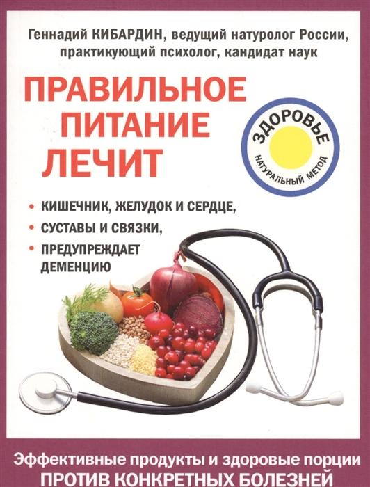 Кибардин Г. Правильное питание лечит кишечник желудок и сердце суставы и связки предупреждает деменцию