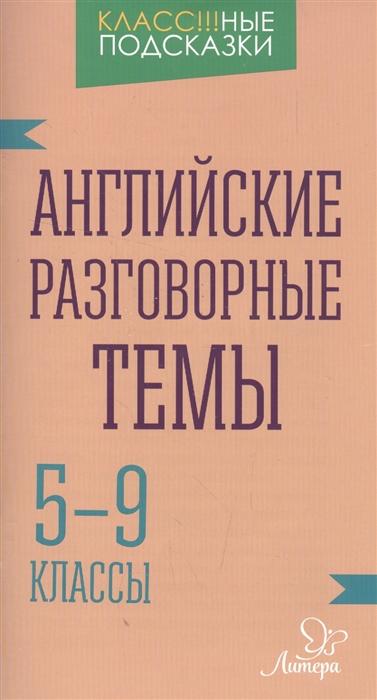 Фото - Ганул Е. Английские разговорные темы 5-9 классы кеды мужские vans ua sk8 mid цвет белый va3wm3vp3 размер 9 5 43