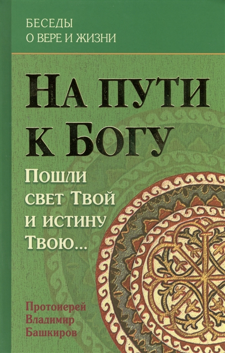 Башкиров В. На пути к Богу Пошли свет Твой и истину Твою